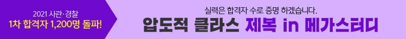 곽동령T 강사 홍보(20201014)