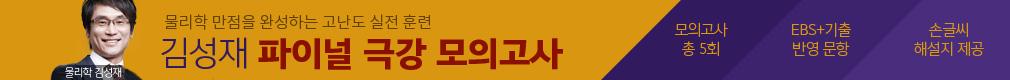 김성재 파이널 극강 모의고사