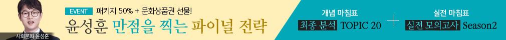윤성훈T 파이널 강좌 홍보