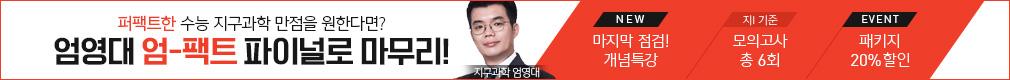 엄영대T 파이널(20201026부터)