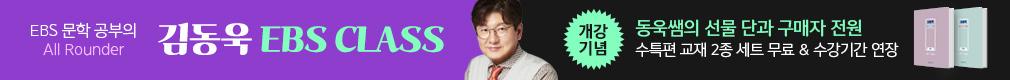 국어 김동욱T EBS 클래스 강좌 홍보페이지