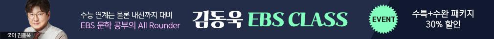 국어 김동욱T EBS 클래스 - 수강평 이벤트