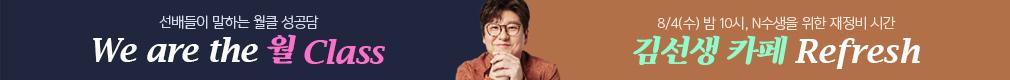 김동욱 월클/김카페