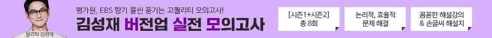 김성재 버전업 실전 모의고사