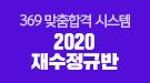 메가스터디메인/메가스터디학원/2020 재수정규반