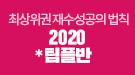 메가스터디메인/메가스터디학원/2020 팀플반