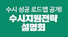 메가스터디메인/메가스터디학원/수시지원전략설명회