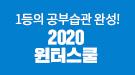 메가스터디메인/메가스터디학원/2020윈터스쿨