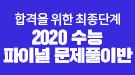 메가스터디메인/메가스터디학원/파이널문제풀이반