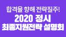 메가스터디메인/메가스터디학원/2020 정시 지원전략 설명회