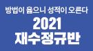 메가스터디메인/메가스터디학원/2021 재수정규반