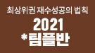 메가스터디메인/메가스터디학원/2021팀플반