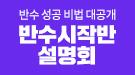 메가스터디메인/메가스터디학원/반수시작반설명회
