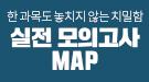 메가스터디메인/메가스터디학원/실전모의고사MAP