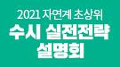 메가스터디메인/메가스터디학원/수시 실전전략 설명회