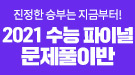 메가스터디메인/메가스터디학원/문제풀이반