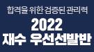 메가스터디메인/메가스터디학원/재수 우선선발반