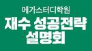 메가스터디메인/메가스터디학원/재수 성공전략 설명회