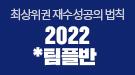 메가스터디메인/메가스터디학원/2022 팀플반