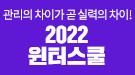 메가스터디메인/메가스터디학원/2022윈터스쿨