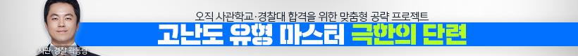 사관경찰 곽동령T 극한의 단련 홍보페이지