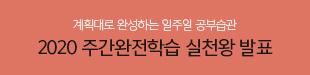 메가스터디메인/메가캠페인/주간완전학습 실천왕 발표