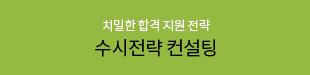 메가스터디메인/대입컨설팅센터/수시전략 컨설팅