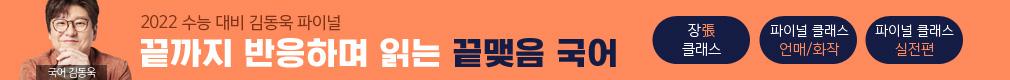 김동욱T 끝맺음 국어