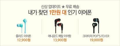 1만원 대 인기 이어폰