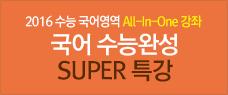 ���� 1���! SUPER Ư�� �� �ϳ��� �ϼ�