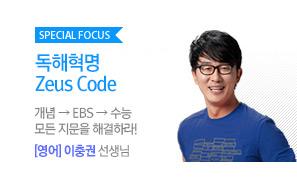 zeus code