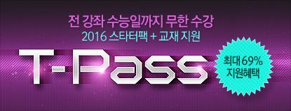 2016 T-Pass