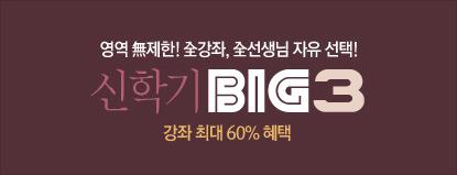 ���б� BIG