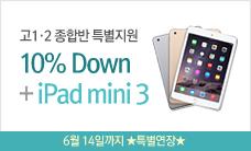 ��1��2���չ� iPad �̺�Ʈ