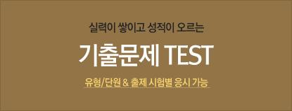 /입시정보메인/메인배너/기출문제 테스트 리뉴얼
