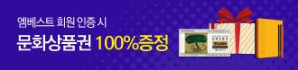 /메가스터디메인/프로모션배너/엠베스트 신규유입 이벤트