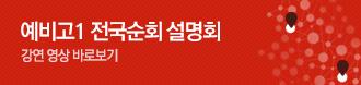 /메가스터디메인/프로모션배너/예비고1 전국순회 설명회 영상보기