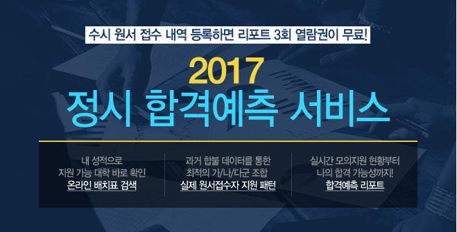 2017 정시 합격예측 서비스