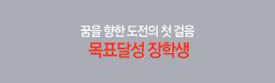 메가스터디메인/메가캠페인/총 장학금 1억원, 1인당 400만원