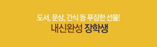 메가스터디메인/메가캠페인/총 장학금 1억 2천만원