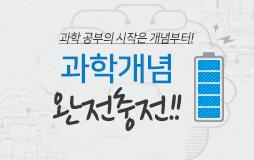 수능메인_고1·2/상단배너/고12 과학기획전 : 메가스터디에서 개념을 완전충전하라!