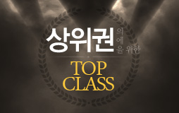 수능메인_고1·2/상단배너/상위권 top class 강좌 : 흔들리지 않는 1등급 완성!