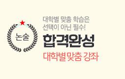 논술메인/상단배너/논술 대학별 맞춤 강좌 : 기출 분석부터 합격 전략까지!