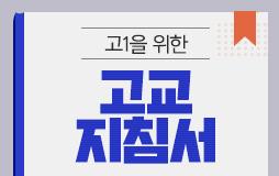학생부메인/상단배너/예비고1 고교지침서 : 똑똑한 고교 생활을 원한다면?