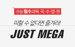 수능메인_고1·2/상단배너/1타홍보_국수영한 : 믿고 듣는 메가스터디 1타 라인업