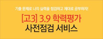 /입시정보메인/메인배너/고3 3월 학평 프리체크