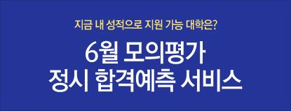 /입시정보메인/메인배너/6월 모평 합격예측