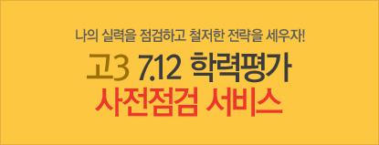 /입시정보메인/메인배너/7월 학평 프리체크