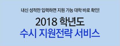 /입시정보메인/메인배너/2018 수시 지원전략