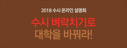 /입시정보메인/메인배너/수시 온라인 설명회